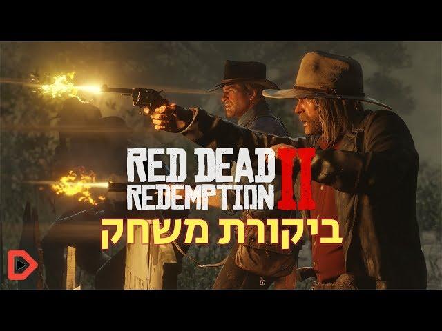 ביקורת משחק - Red Dead Redemption 2 - המערב הפרוע הגיע