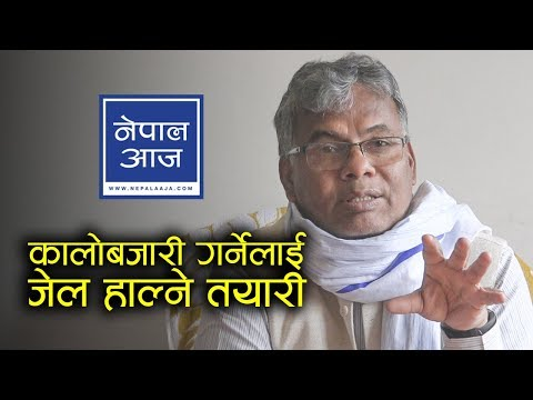 पत्रकार पनि घुस खान्छन् | Nepal Aaja