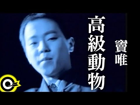 竇唯 Dou Wei【高級動物 The higher being】Official Music Video