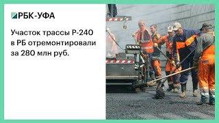 Участок трассы Р-240 в РБ отремонтировали за 280 млн руб.
