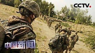 [中国新闻] 新闻分析:美国为何急于从阿富汗撤军 | CCTV中文国际