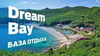 ТРИОЗЕРЬЕ. Дорогой отдых с комфортом. Отдых с детьми на море. База отдыха Dream Bay