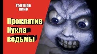 Проклятие Кукла ведьмы Фильм 2018 Ужасы