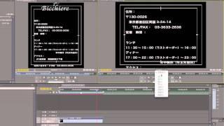Premiere Pro講座3-2 エンドロール (エンドロールクレジットの作成方法)