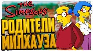 ПОЧЕМУ РОДИТЕЛИ МИЛХАУЗА ПОХОЖИ? (Теория) - The Simpsons