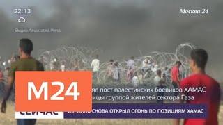 Израильский танк обстрелял военный пост ХАМАС в секторе Газа - Москва 24