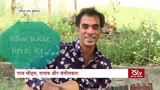 हॉलैंड से आये राजमोहन भोजपूरी में नए तरह के गाने लिखते और गाते हैं, नौजवान जरूर सुने।
