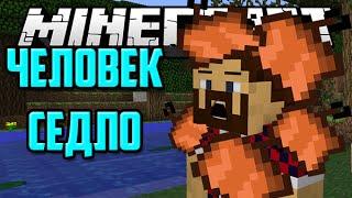 ЧЕЛОВЕК-СЕДЛО - Обзор Модов Minecraft