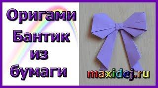 Оригами бантик из бумаги | Как сделать бантик оригами своими руками