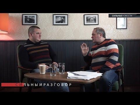 «Сильный разговор» с гомельчанином, который выиграл суд у «Гомельоблгаза». 16+