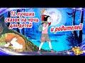 12 лучших сказок на ночь для детей И родителей Сказки для засыпания Аудиосказки сон mp3