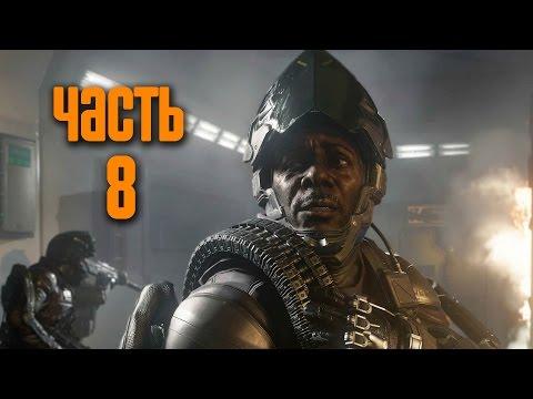 Прохождение Call of Duty: Advanced Warfare #1