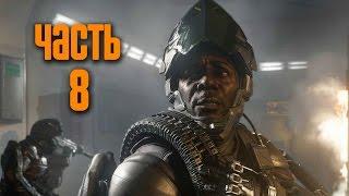 Прохождение Call of Duty: Advanced Warfare [60 FPS] —  Часть 8: Страж