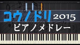 楽譜はこちら→ http://amzn.to/2h1mq5v □コウノドリ(2017)メドレー: htt...