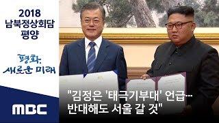 """""""김정은 '태극기부대' 언급…반대해도 서울 갈 것"""" (2018.09.21/뉴스데스크/MBC)"""