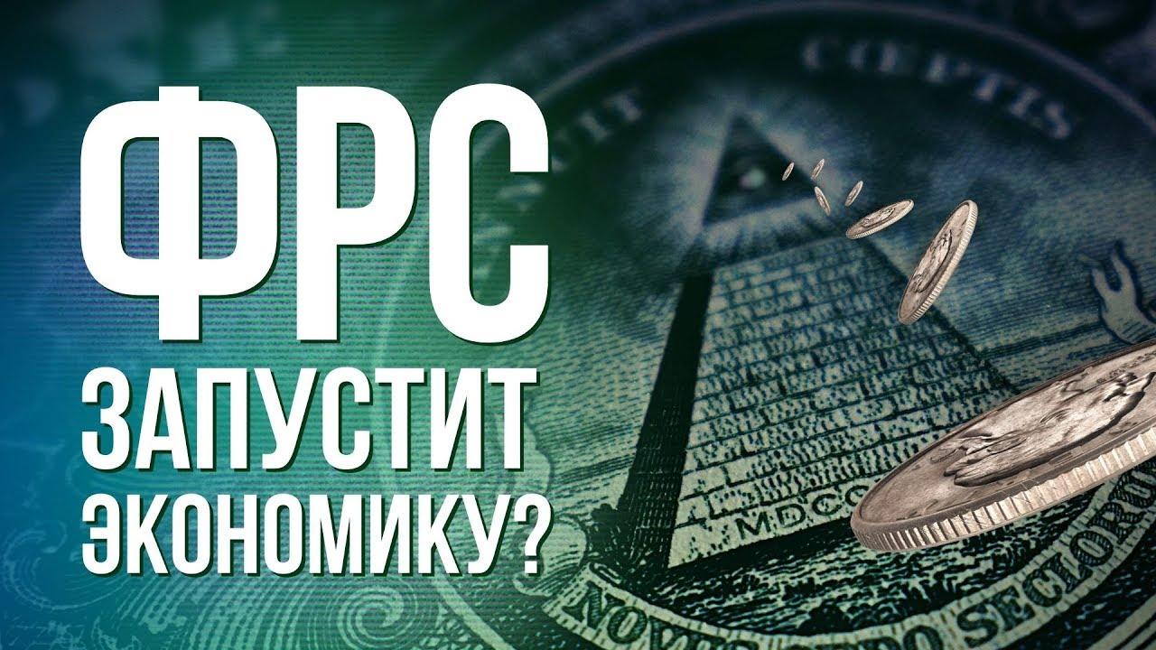 ФРС печатает триллионы - поможет ли это экономике США?