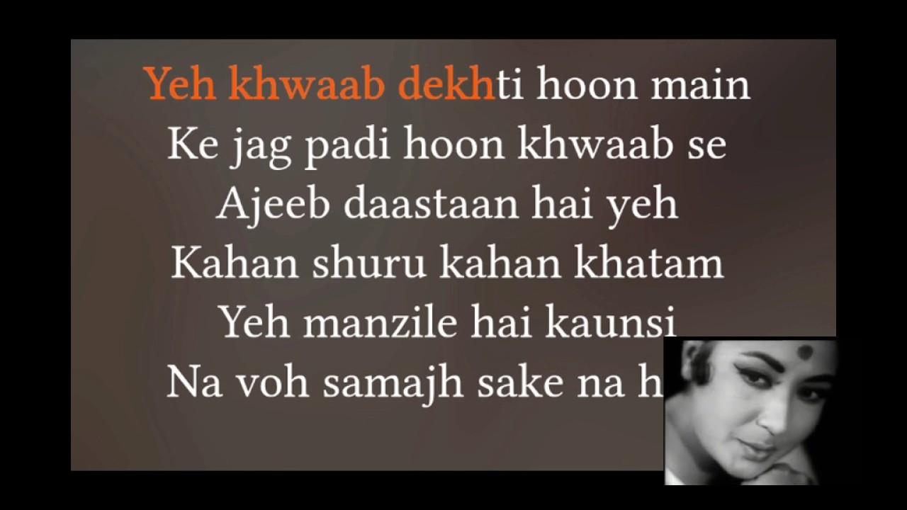 Ajeeb Dastan Hai Ye (Lata Mangeshkar) - Lyrics In Hindi