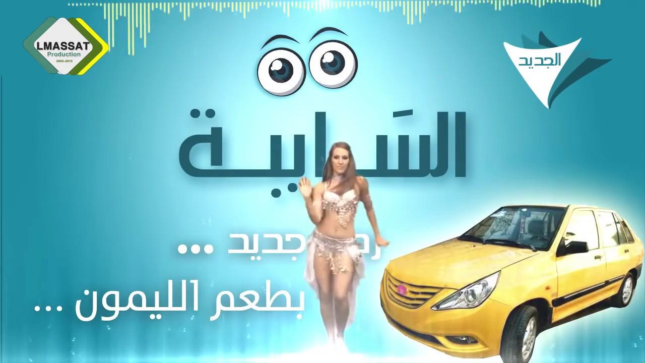 اغنية السايبة اغنية تحشيش عراقي فديو كليب