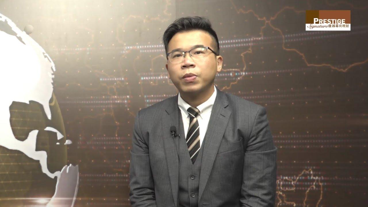 優越尊尚理財專題分析 –2020年第二季投資概覽 (2020年5月8日) - YouTube