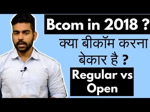 B.com Career in India 2018 | Regular vs Open | Jobs | Salary | Bcom | MBA | Praveen Dilliwala