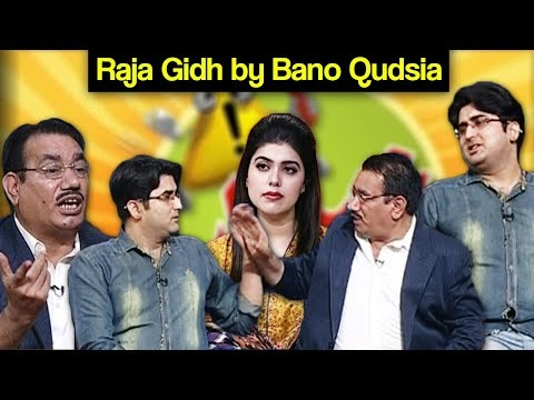 Khabardar Aftab Iqbal 25 Aug 2017 - Raja Gidh by Bano Qudsia | Express News