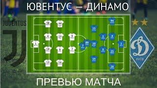 Ювентус Динамо Превью анонс матча 2 декабря 2020 г 5 й тур Лиги чемпионов