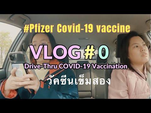 ฉีดวัคซีนโควิดแบบไดร์ฟ-ทรู ที่อเมริกา Drive thru Covid Vaccination-Vlog0