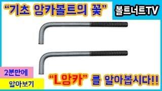 """[볼트너트TV] 기초앙카볼트의 꽃 """"L앙카&q…"""