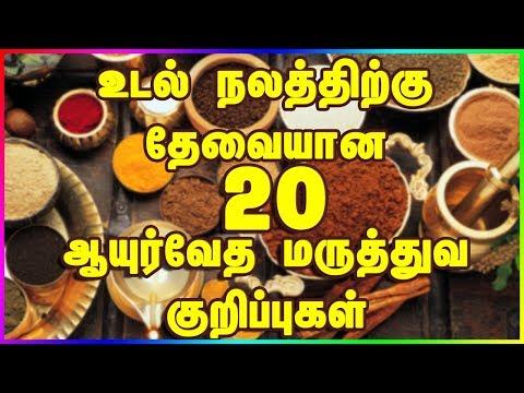 20 Ayurveda Tips For Healthy Lifestyle   Ayurveda Tips In Tamil   ஆயுர்வேத மருத்துவம்