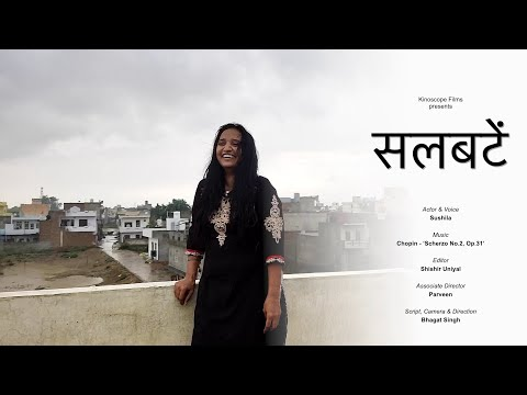 Salbatein | Short Film of the Day