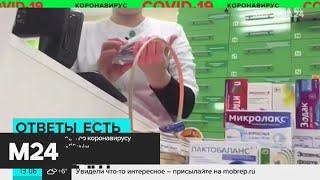 Специалисты проанализировали часто задаваемые вопросы по коронавирусу - Москва 24