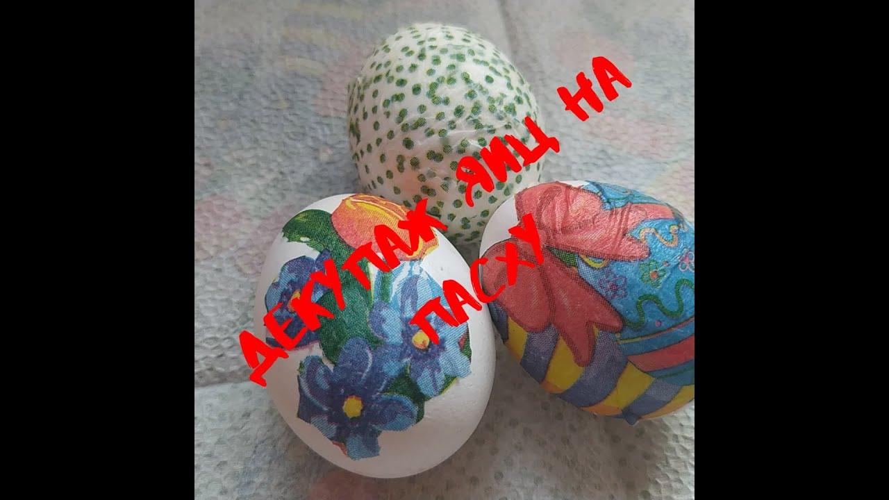 Декупаж яиц на Пасху - YouTube