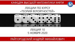 Фото Теория вероятностей, Райгородский А.М., Лекция 10, 05.11.20