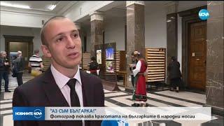 ''АЗ СЪМ БЪЛГАРКА!'': Фотограф показва красотата на българките в народни носии