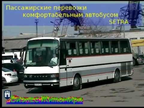 Бизнес Житомира (24). Пассажирские перевозки автобусом