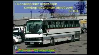 Бизнес Житомира (24). Пассажирские перевозки автобусом(, 2012-03-22T09:57:51.000Z)