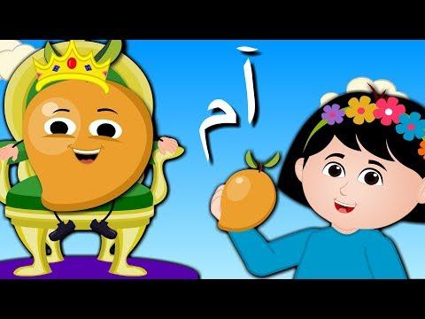Aam Urdu Poem   Mango Song   آم   Urdu Nursery Rhyme Collection for Kids