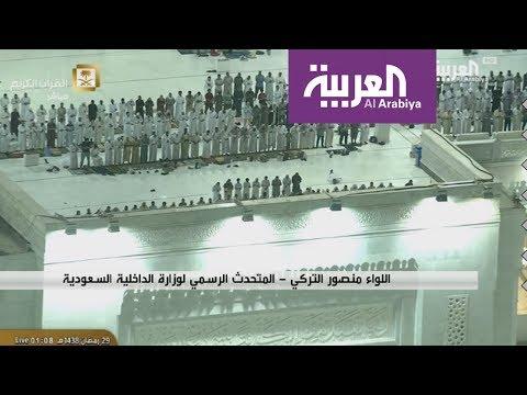 تعليق الداخلية السعودية للعربية عن استهداف الحرم المكي  - نشر قبل 8 ساعة