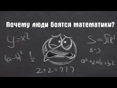 Почему люди боятся математики? [Ted Ed на русском]