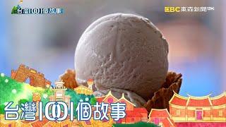集集車站香蕉冰淇淋 用心意誠意手作古早味 part2 台灣1001個故事 白心儀