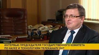 Александр Шумилин – о Декрете №8 и перспективах белорусской науки