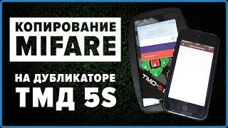 Копирование MIFARE на TMD 5s, инструкция дубликатора домофонных ключей ТМД 5S starnew.ru