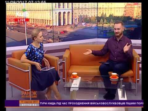 Телеканал Київ: 11.08.17 Ранок по-київськи