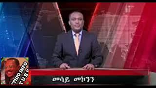 Ethiopua፡ በጣም ደስ የምል ዜና ዘሬ March..30.2018
