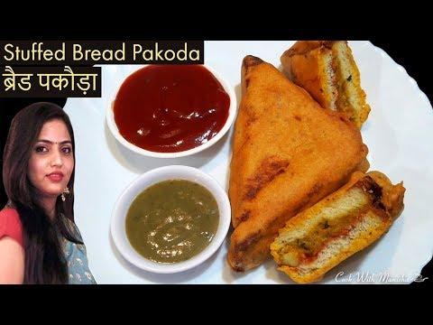हलवाई जैसा ब्रैड पकौड़ा-Bread Pakoda-Bread Pakora-Aloo Bread Pakora-how to make bread pakoda