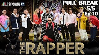 THE RAPPER | EP.10 | 11 มิถุนายน  2561 | 5/5 | Full Break