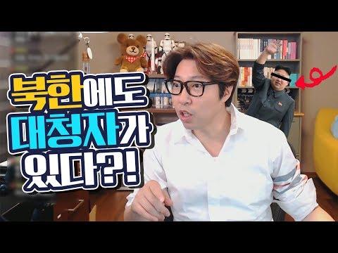 대도서관 수다방] 북한에도 대청자는 존재한다?!