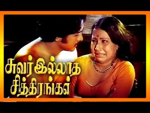 Suvarilladha Chiththirangal| Tamil Full Movie | Sudhakar | Sumathi