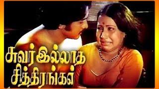 Suvarilladha Chiththirangal  | Tamil Full Movie | Sudhakar | Sumathi