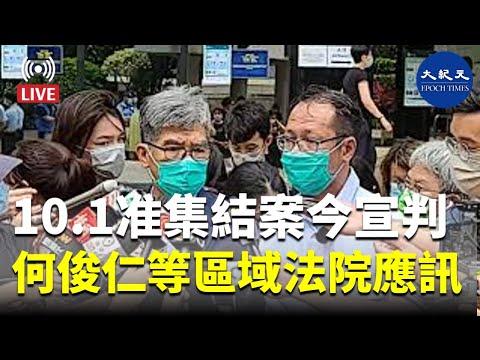 港民主派十人遭重判 张超雄:六四前夕恐吓港人(图/视频)